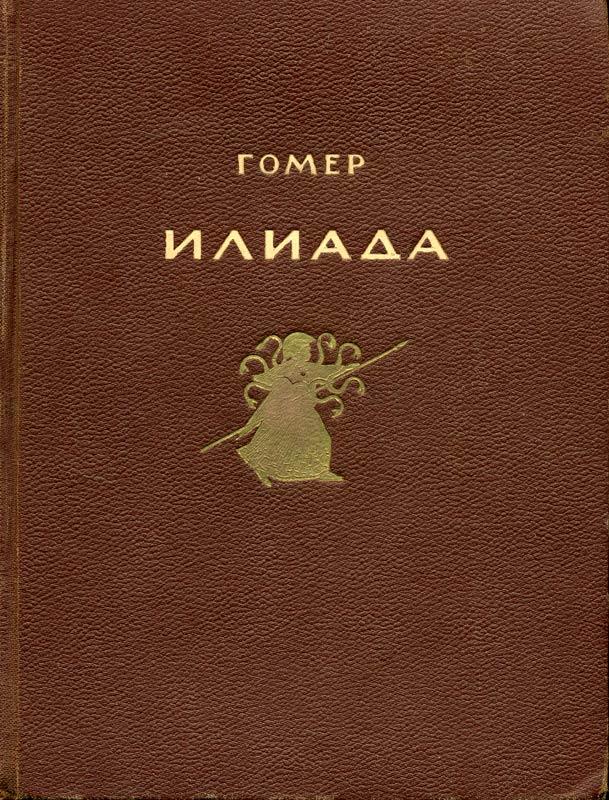 Обложка первого издания [М. И. Пиков]