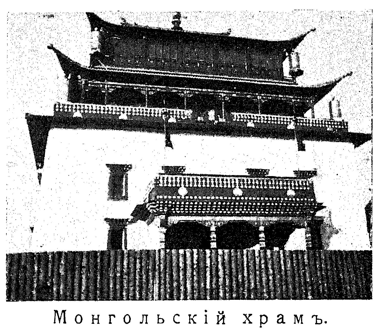 pimpandhost gambarmemek( ...  /img/i/imsheneckij_b_i/text_1915_mongolia_olorfo/text_1915_mongolia_olorfo-25.png  ...