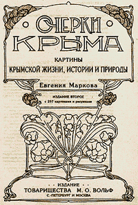text_1875_ocherki_kryma-1.png