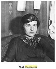 Мария Моравская
