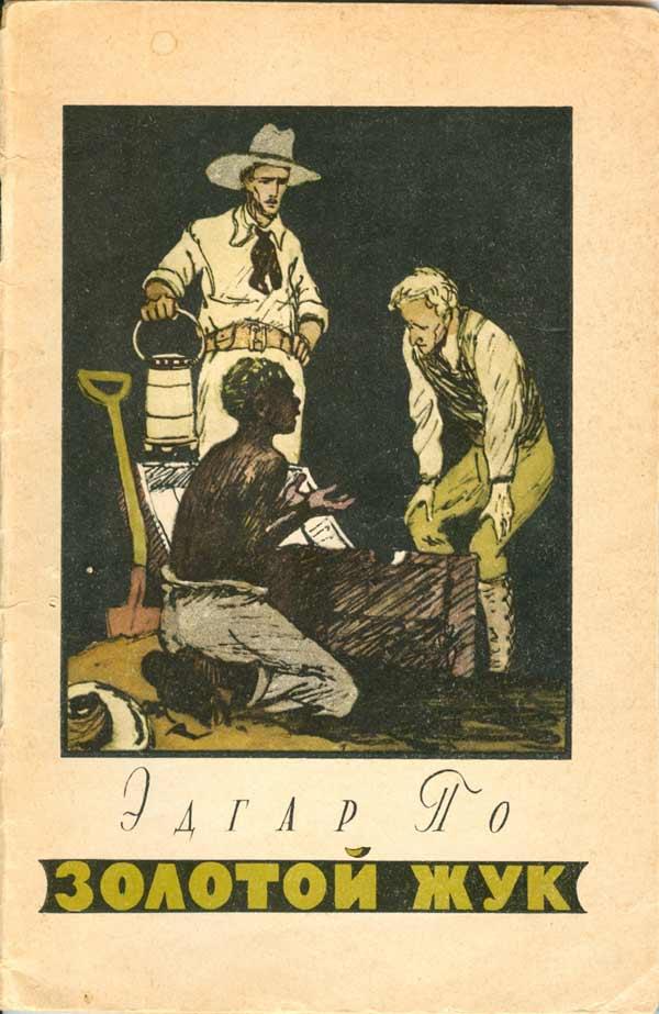 Эдгар по рассказы скачать книгу